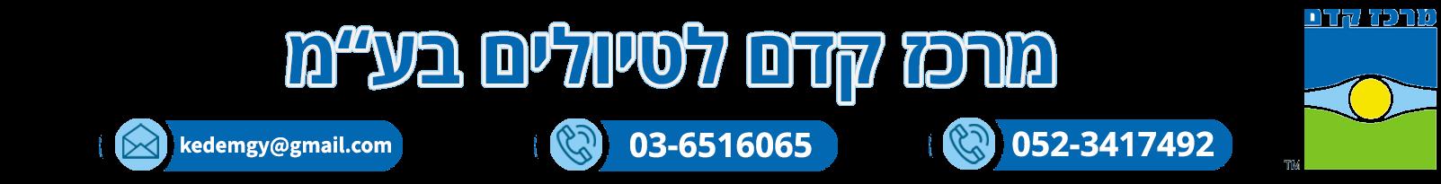 Go-Israel